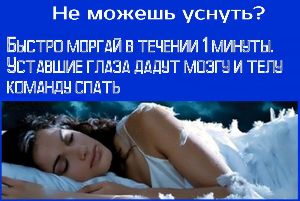 Регулярный, полноценный, глубокий сон обеспечивает здоровье и хорошее настроение...
